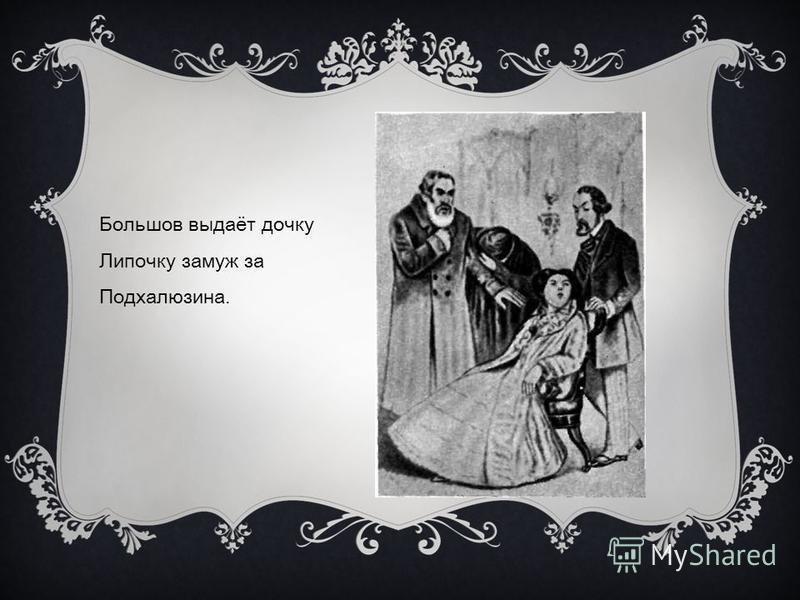 Большов выдаёт дочку Липочку замуж за Подхалюзина.