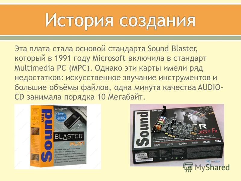 Эта плата стала основой стандарта Sound Blaster, который в 1991 году Microsoft включила в стандарт Multimedia PC (MPC). Однако эти карты имели ряд недостатков: искусственное звучание инструментов и большие объёмы файлов, одна минута качества AUDIO- C