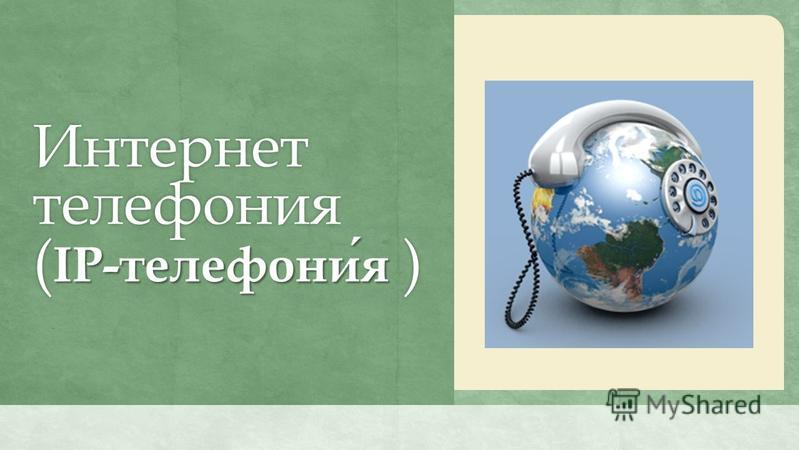 Интернет телефонииия ( IP-телефонииия )