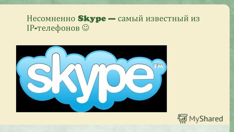 Несомненно Skype самый известный из IP - телефонов