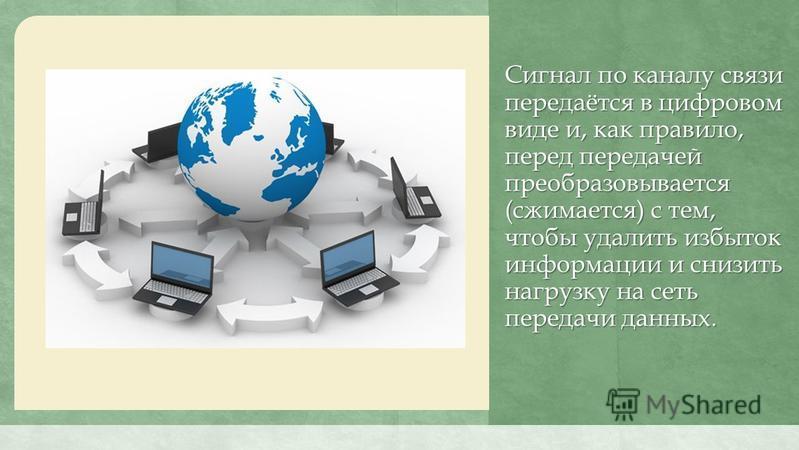 Сигнал по каналу связи передаётся в цифровом виде и, как правило, перед передачей преобразовывается (сжимается) с тем, чтобы удалить избыток информации и снизить нагрузку на сеть передачи данных.