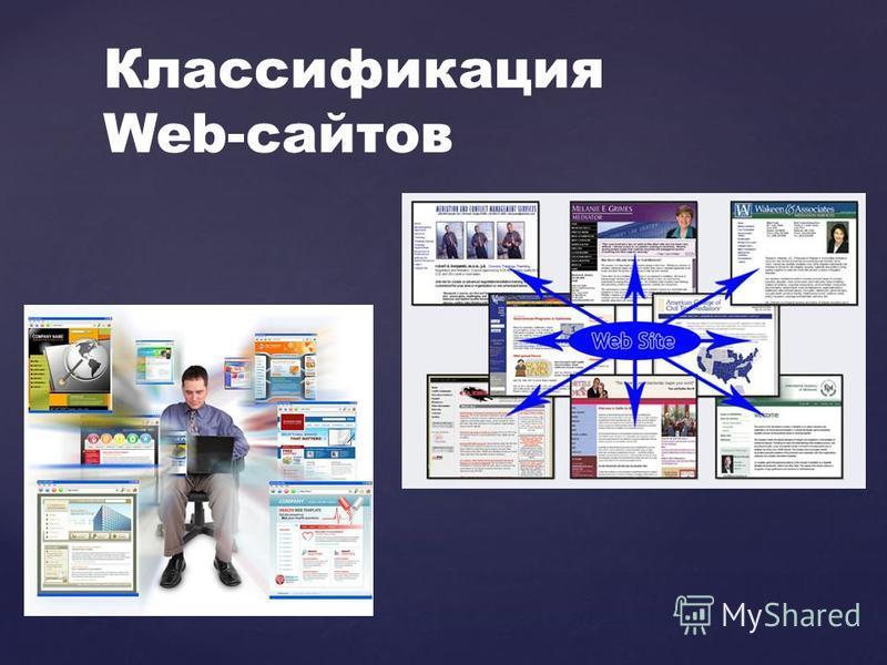 Классификация Web-сайтов