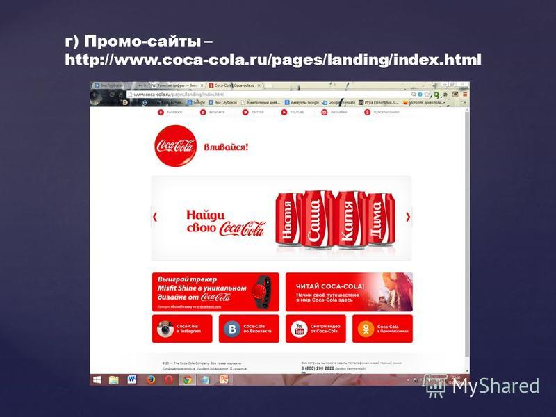 г) Промо-сайты – http://www.coca-cola.ru/pages/landing/index.html