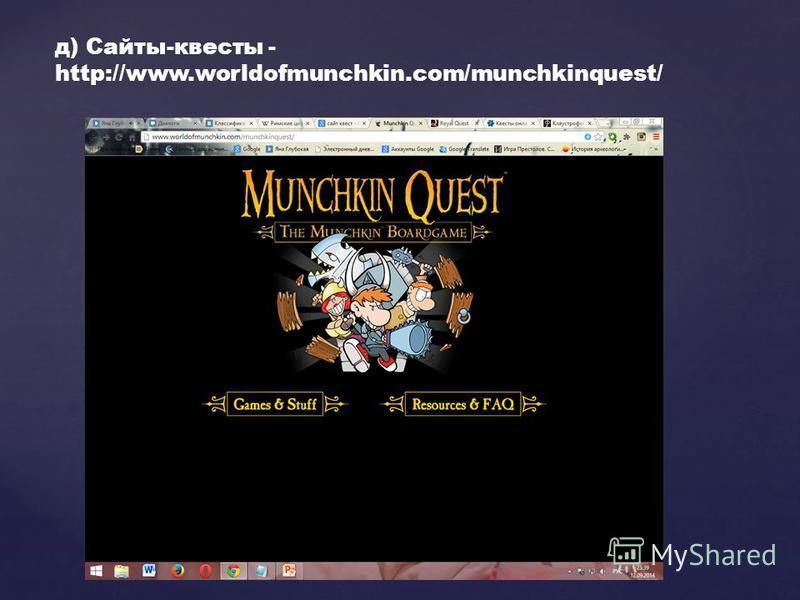 д) Сайты-квесты - http://www.worldofmunchkin.com/munchkinquest/