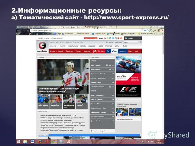 2. Информационные ресурсы: а) Тематический сайт - http://www.sport-express.ru/