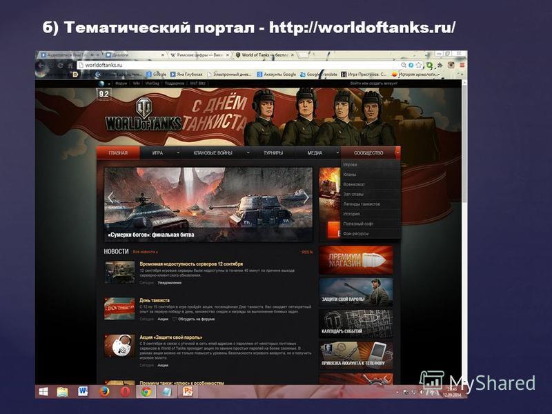 б) Тематический портал - http://worldoftanks.ru/
