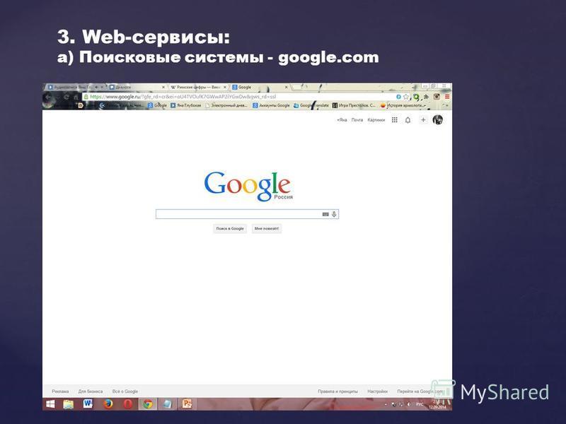 3. Web-сервисы: а) Поисковые системы - google.com