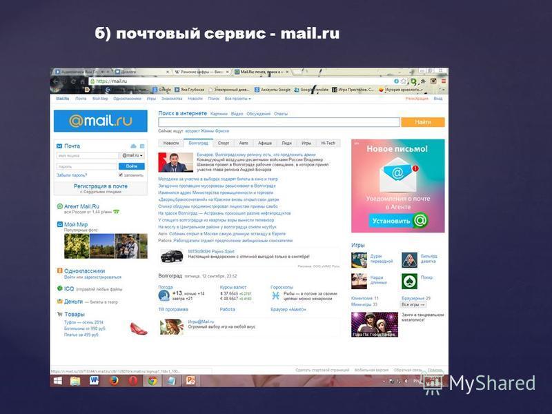 б) почтовый сервис - mail.ru