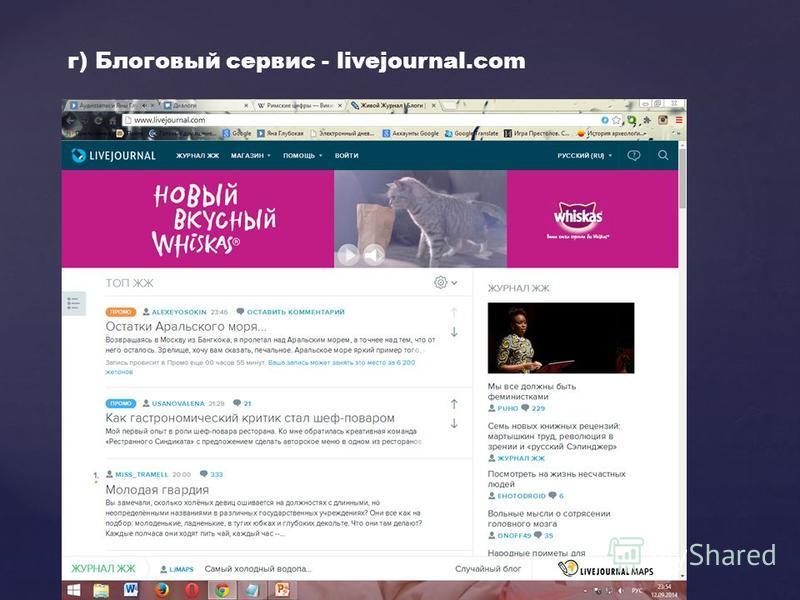 г) Блоговый сервис - livejournal.com