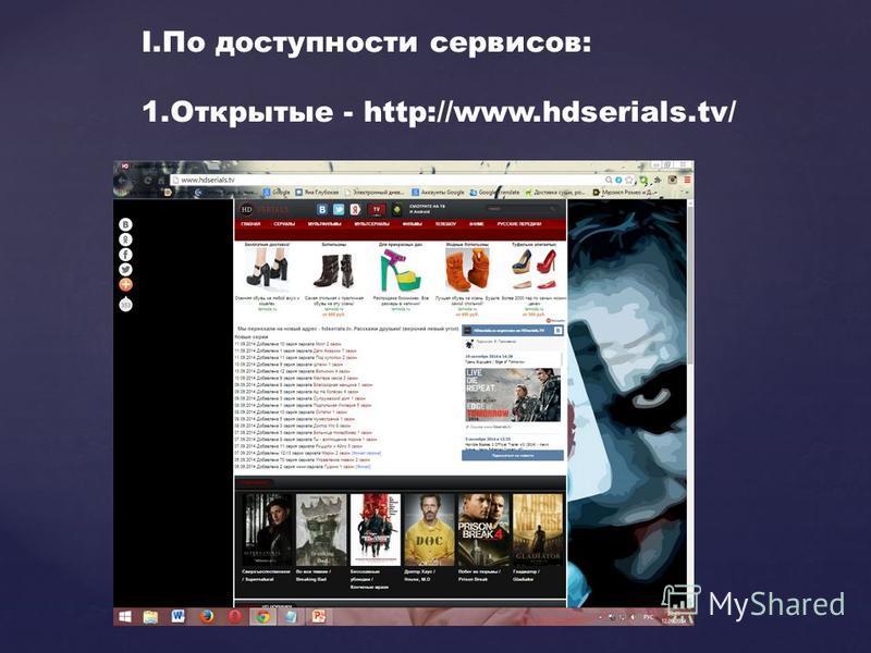 I.По доступности сервисов: 1. Открытые - http://www.hdserials.tv/