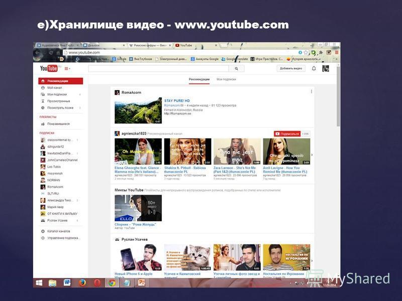 е)Хранилище видео - www.youtube.com
