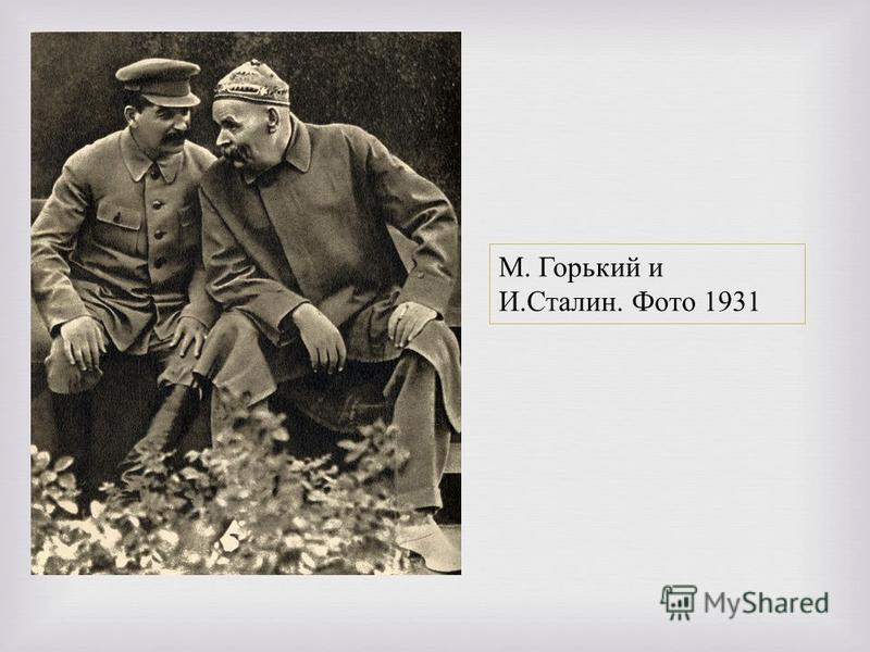 М. Горький и И. Сталин. Фото 1931
