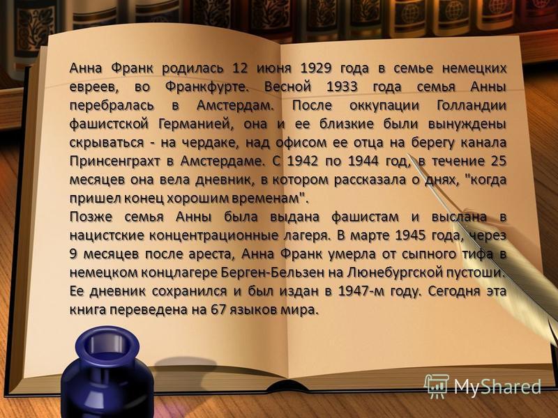 АННА ФРАНК Дневник в письмах
