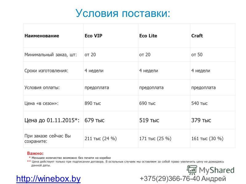 Условия поставки: НаименованиеEco VIPEco LiteCraft Минимальный заказ, шт:от 20 от 50 Сроки изготовления:4 недели Условия оплаты:предоплата Цена «в сезон»:890 тыс 690 тыс 540 тыс Цена до 01.11.2015*:679 тыс 519 тыс 379 тыс При заказе сейчас Вы сохрани