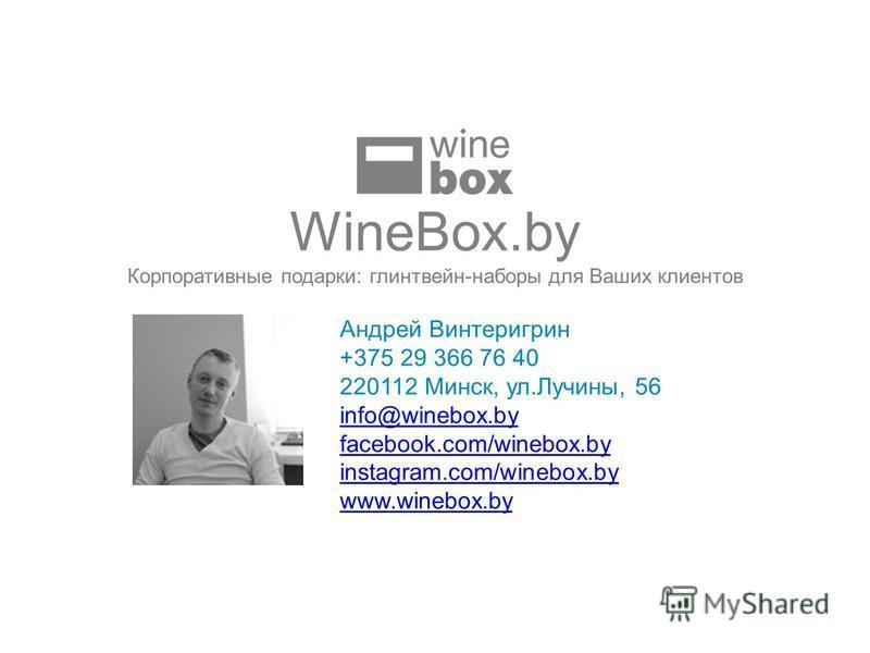 Андрей Винтеригрин +375 29 366 76 40 220112 Минск, ул.Лучины, 56 info@winebox.by facebook.com/winebox.by instagram.com/winebox.by www.winebox.by WineBox.by Корпоративные подарки: глинтвейн-наборы для Ваших клиентов
