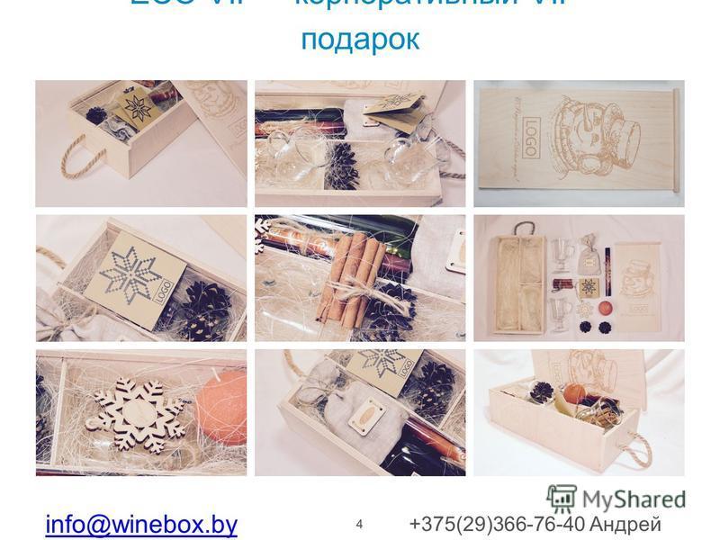 4 ECO VIP - корпоративный VIP- подарок info@winebox.by +375(29)366-76-40 Андрей