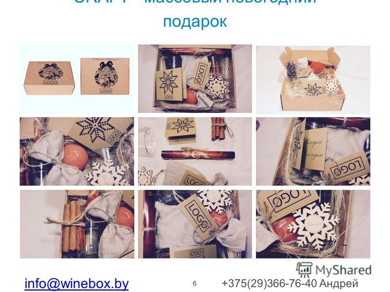 6 CRAFT - массовый новогодний подарок info@winebox.by +375(29)366-76-40 Андрей