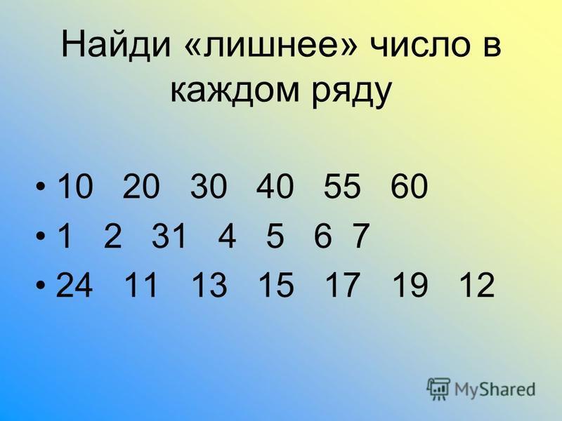 Найди «лишнее» число в каждом ряду 10 20 30 40 55 60 1 2 31 4 5 6 7 24 11 13 15 17 19 12