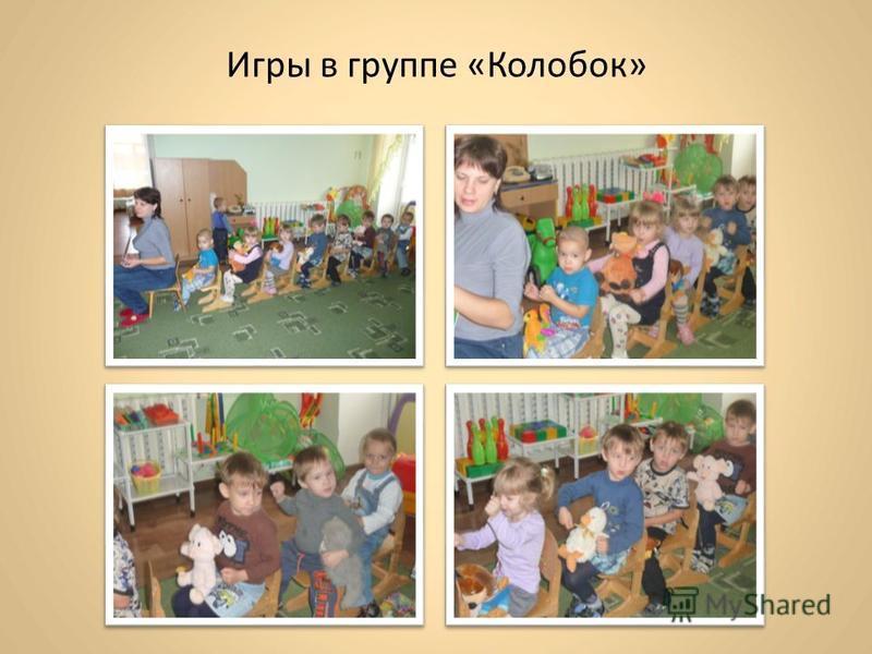 Игры в группе «Колобок»