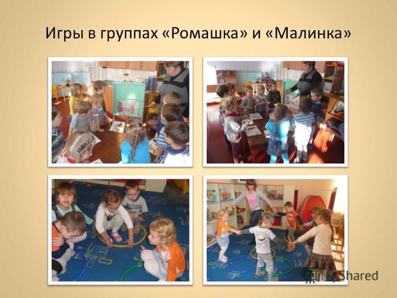 Игры в группах «Ромашка» и «Малинка»