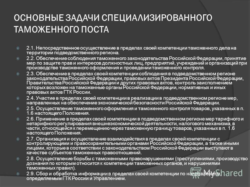 ОСНОВНЫЕ ЗАДАЧИ СПЕЦИАЛИЗИРОВАННОГО ТАМОЖЕННОГО ПОСТА 2.1. Непосредственное осуществление в пределах своей компетенции таможенного дела на территории подведомственного региона. 2.2. Обеспечение соблюдения таможенного законодательства Российской Федер