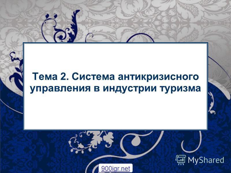 11 Тема 2. Система антикризисного управления в индустрии туризма 900igr.net