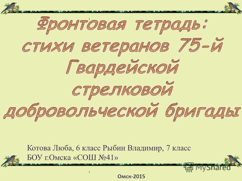 Котова Люба, 6 класс Рыбин Владимир, 7 класс БОУ г.Омска «СОШ 41» Омск-2015