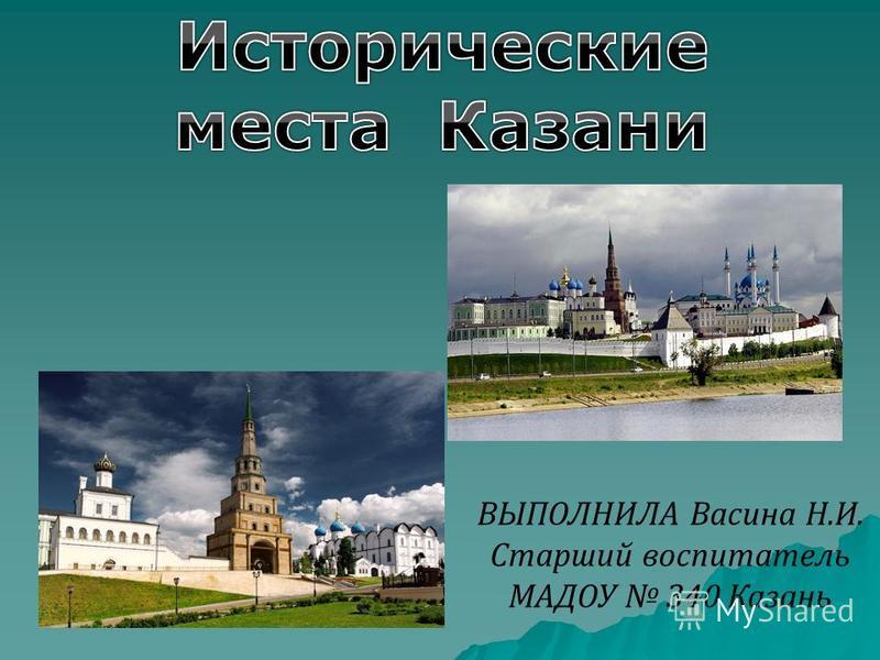 ВЫПОЛНИЛА Васина Н.И. Старший воспитатель МАДОУ 340 Казань