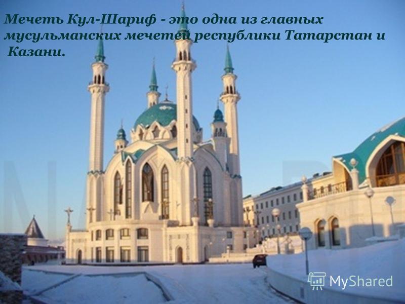 Мечеть Кул-Шариф - это одна из главных мусульманских мечетей республики Татарстан и Казани.