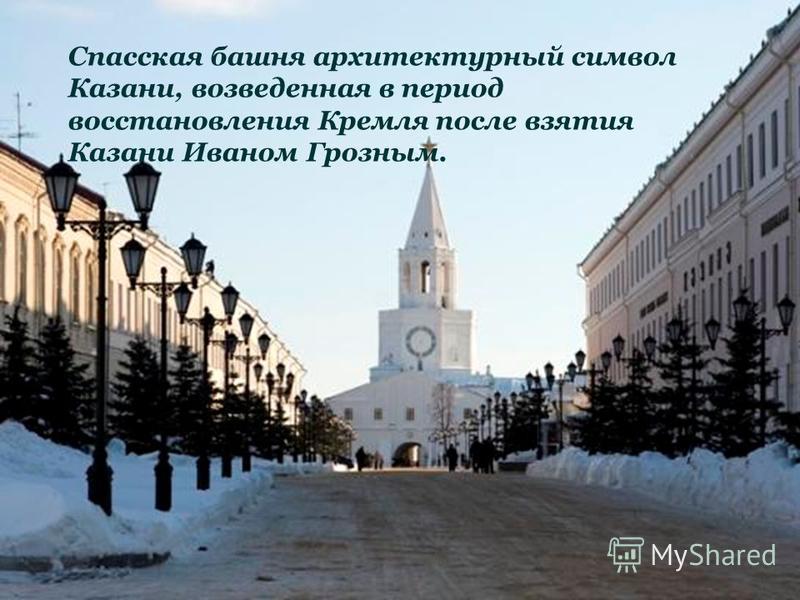 Спасская башня архитектурный символ Казани, возведенная в период восстановления Кремля после взятия Казани Иваном Грозным.