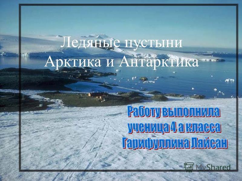 Ледяные пустыни Арктика и Антарктика Ледяные пустыни Арктика и Антарктика