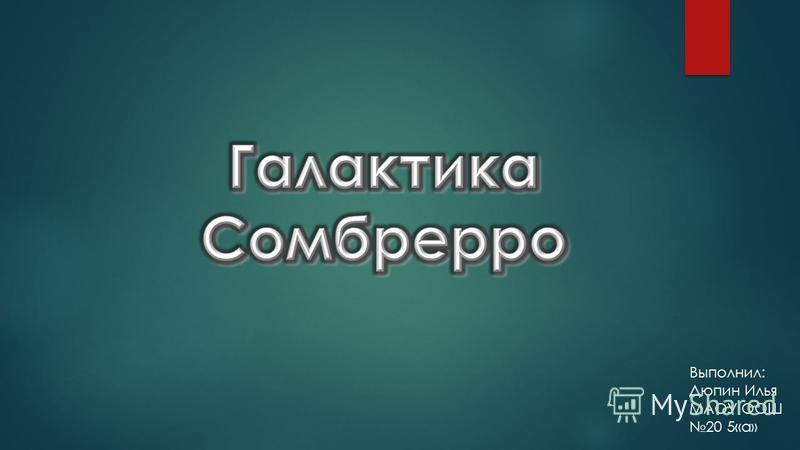 Выполнил: Дюпин Илья МАОУ ООШ 20 5«а»