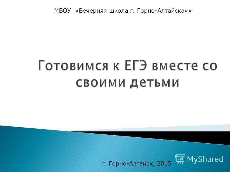 МБОУ «Вечерняя школа г. Горно-Алтайска»» г. Горно-Алтайск, 2015