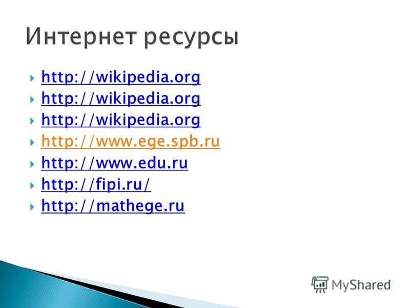 http://wikipedia.org http://www.ege.spb.ru http://www.ege.spb.ru http://www.edu.ru http://fipi.ru/ http://mathege.ru