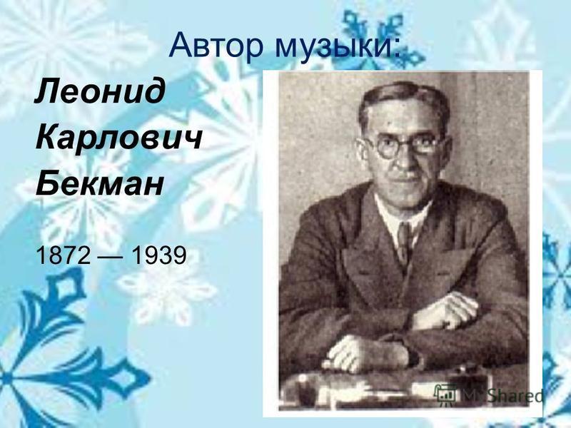 Автор музыки: Леонид Карлович Бекман 1872 1939