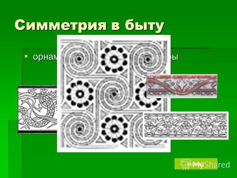 Симметрия в быту орнамент орнамент бордюры бордюры назад