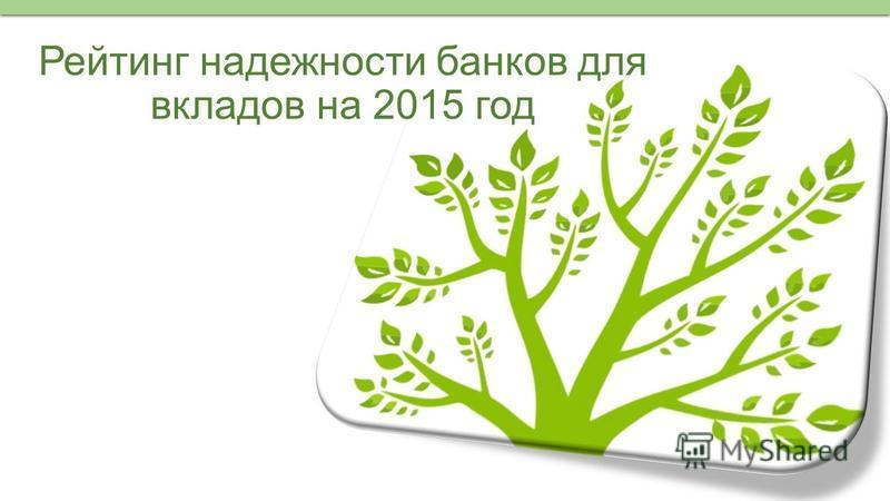 Рейтинг надежности банков для вкладов на 2015 год