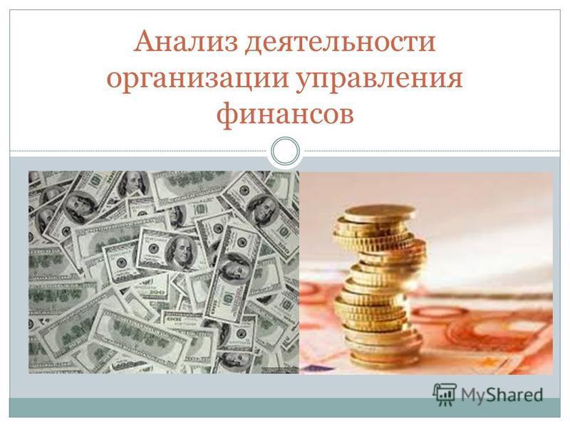 Анализ деятельности организации управления финансов