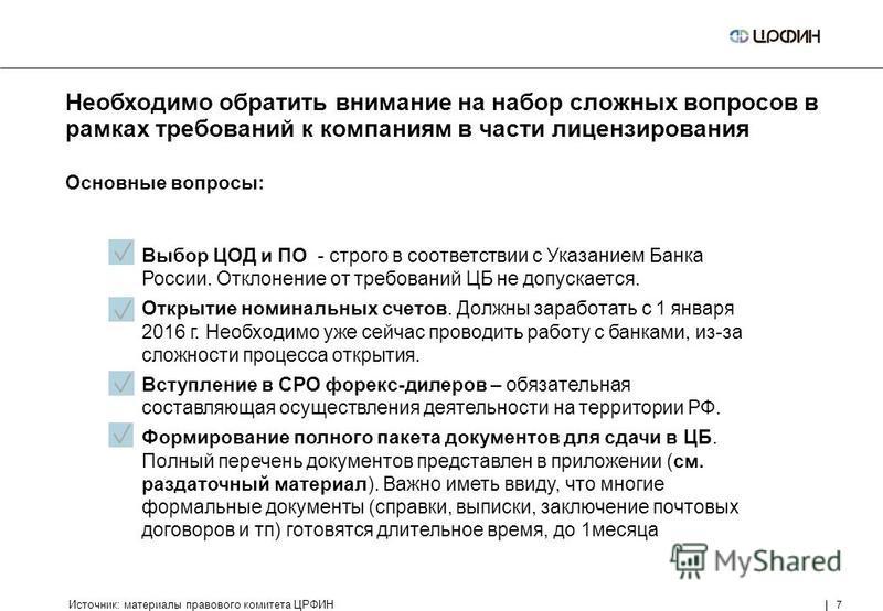 7 Выбор ЦОД и ПО - строго в соответствии с Указанием Банка России. Отклонение от требований ЦБ не допускается. Открытие номинальных счетов. Должны заработать с 1 января 2016 г. Необходимо уже сейчас проводить работу с банками, из-за сложности процесс