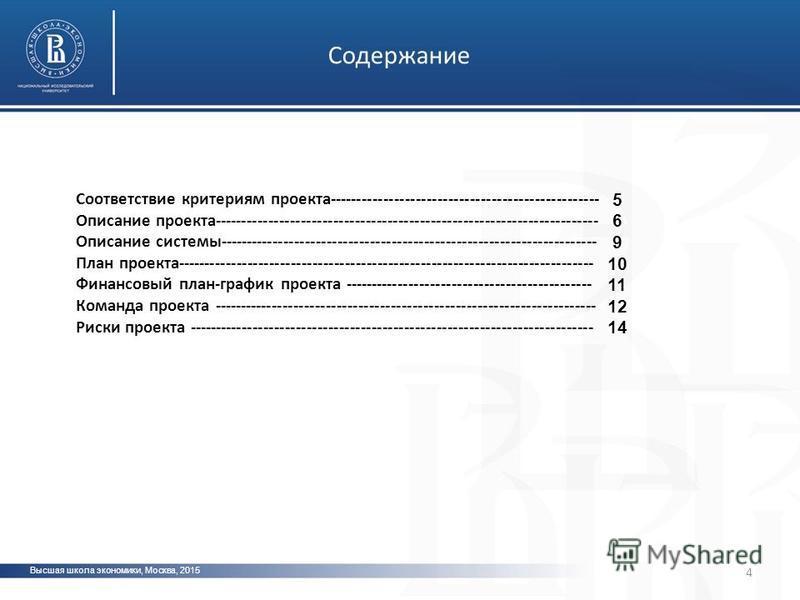 4 Высшая школа экономики, Москва, 2015 Содержание Соответствие критериям проекта-------------------------------------------------- Описание проекта----------------------------------------------------------------------- Описание системы---------------