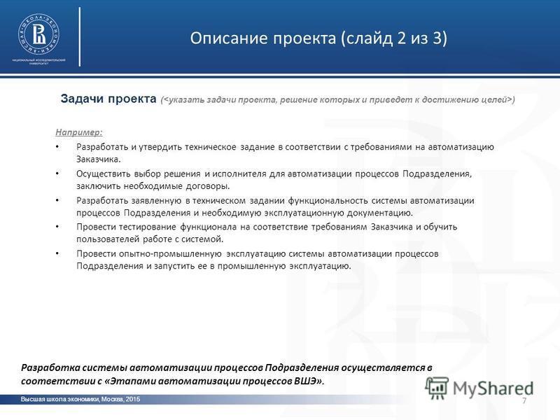 7 Задачи проекта ( ) Высшая школа экономики, Москва, 2015 Описание проекта (слайд 2 из 3) Например: Разработать и утвердить техническое задание в соответствии с требованиями на автоматизацию Заказчика. Осуществить выбор решения и исполнителя для авто