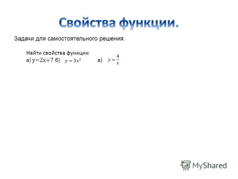 . Задачи для самостоятельного решения. Найти свойства функции а) y=2x+7 б) в)