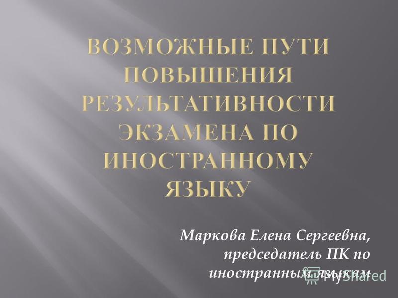 Маркова Елена Сергеевна, председатель ПК по иностранным языкам