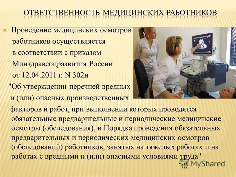 Проведение медицинских осмотров работников осуществляется в соответствии с приказом Минздравсоцразвития России от 12.04.2011 г. N 302 н