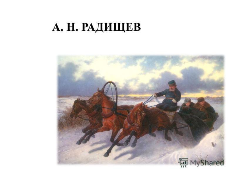 А. Н. РАДИЩЕВ