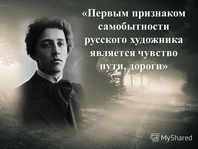 «Первым признаком самобытности русского художника является чувство пути, дороги»