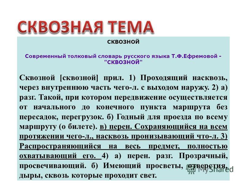 СКВОЗНОЙ Современный толковый словарь русского языка Т.Ф.Ефремовой -