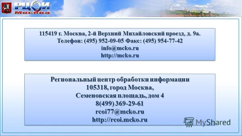 Региональный центр обработки информации 105318, город Москва, Семеновская площадь, дом 4 8(499) 369-29-61 rcoi77@mcko.ru http://rcoi.mcko.ru Региональный центр обработки информации 105318, город Москва, Семеновская площадь, дом 4 8(499) 369-29-61 rco