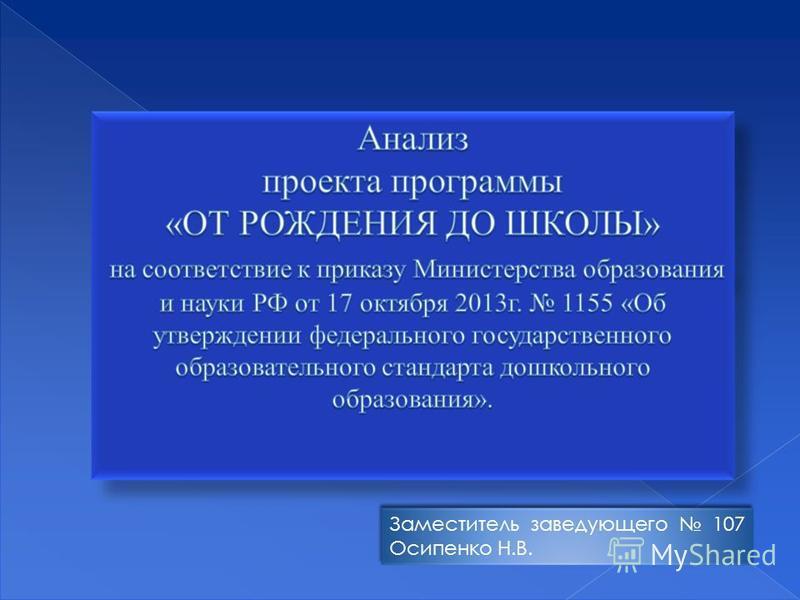 Заместитель заведующего 107 Осипенко Н.В.