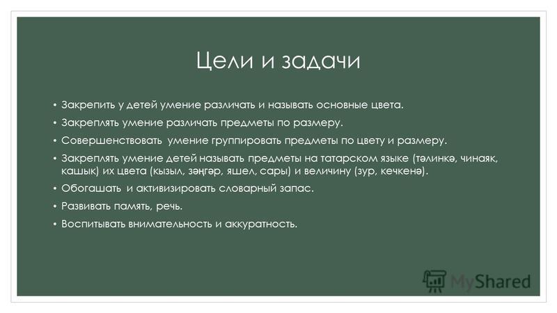 Цели и задачи Закрепить у детей умение различать и называть основные цвета. Закреплять умение различать предметы по размеру. Совершенствовать умение группировать предметы по цвету и размеру. Закреплять умение детей называть предметы на татарском язык